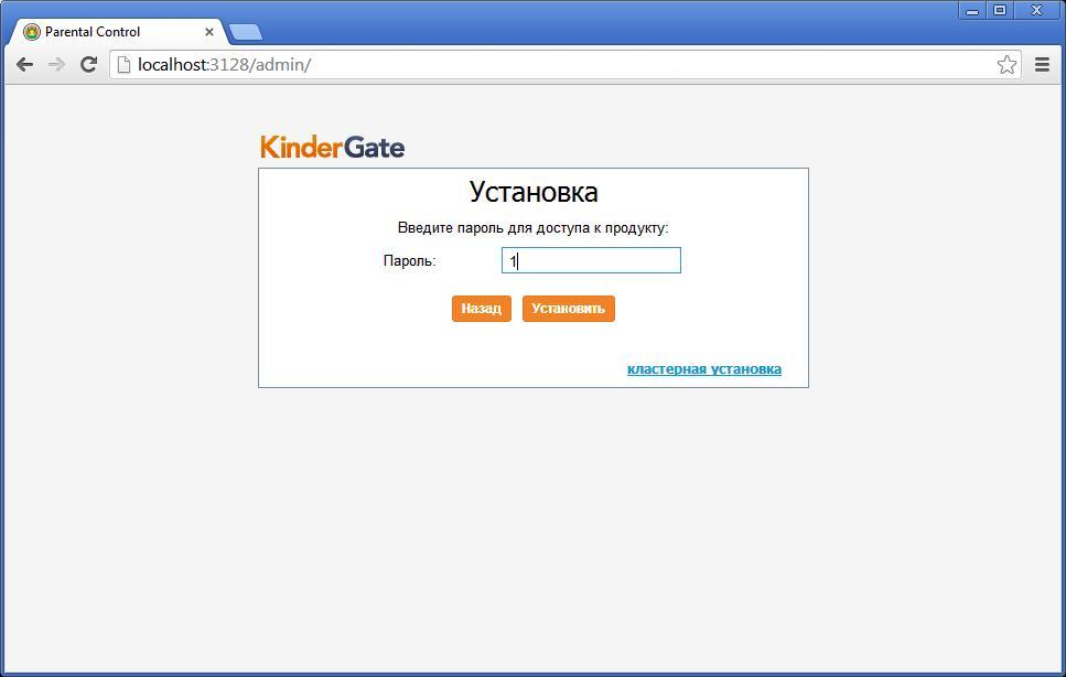Kindergate Пин Код