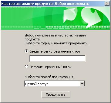 регистрационный ключ usergate 6
