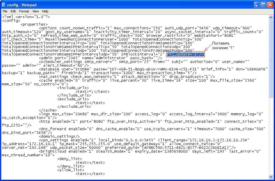 Как это выглядит в файле конфигураций
